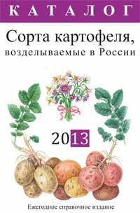 Сорта картофеля, возделываемые в России. Каталог 2013